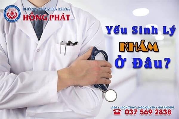 Bị bệnh yếu sinh lý khám ở đâu?